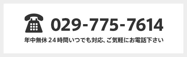 年中無休、24時間いつでも対応、ご気軽にお電話下さい