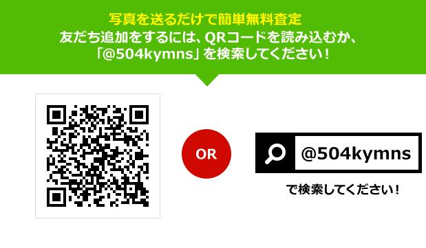 写真を送るだけで簡単無料査定 友だち追加をするには、QRコードを読み込むか、 「@504kymns」を検索してください!