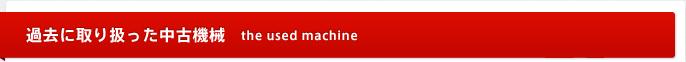 過去に取り扱った中古機械 the used machine